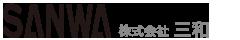 株式会社 SANWA